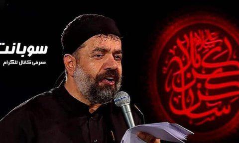 لینک کانال حاج محمود کریمی