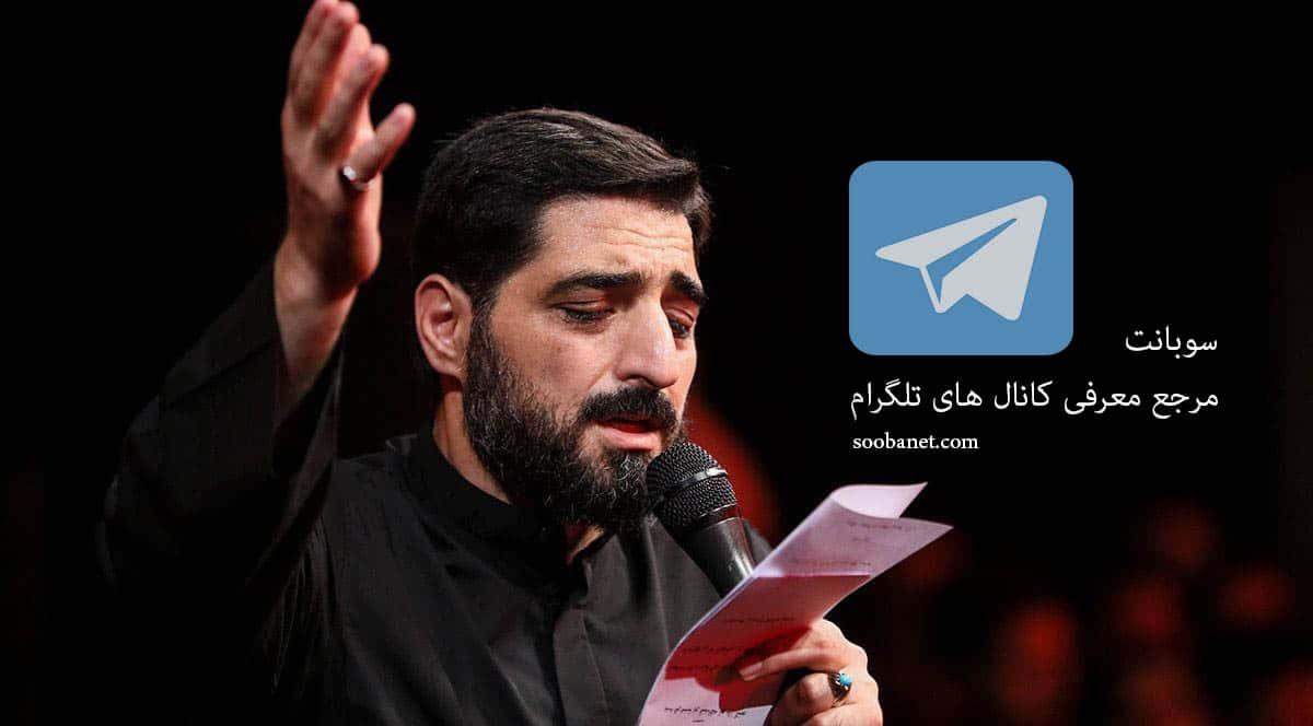 لینک کانال سید مجید بنی فاطمه