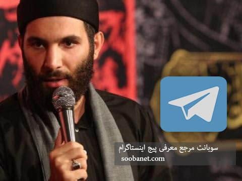 لینک کانال کربلایی محمد حسین حدادیان