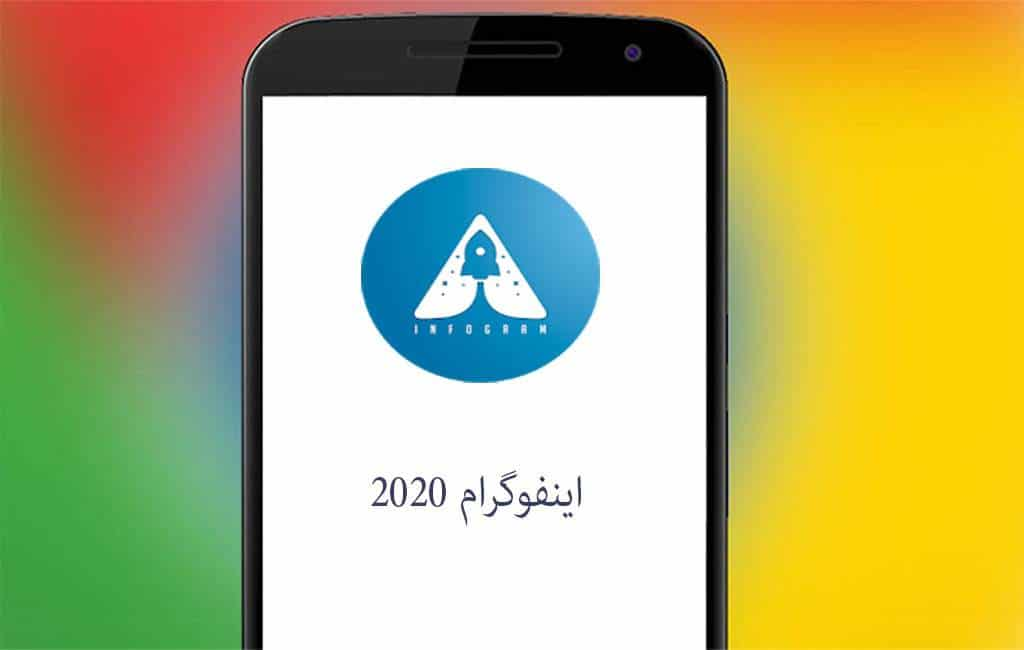 دانلود تلگرام اینفوگرام