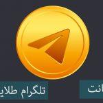 دانلود تلگرام طلایی 99
