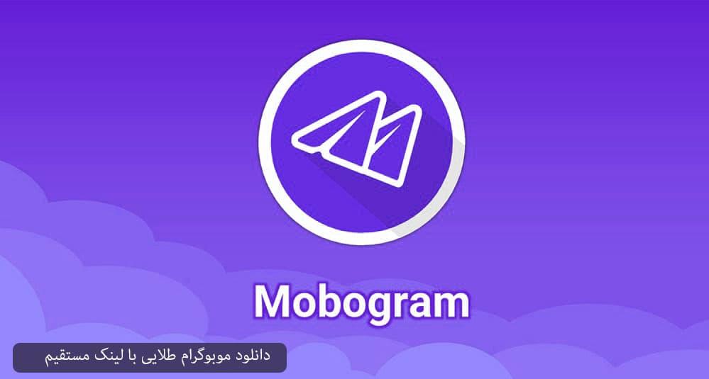 دانلود موبوگرام از بازار