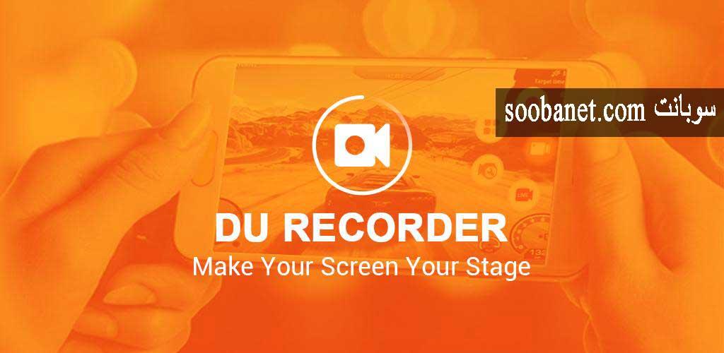 دانلود ویدیو استوری DU Recorder