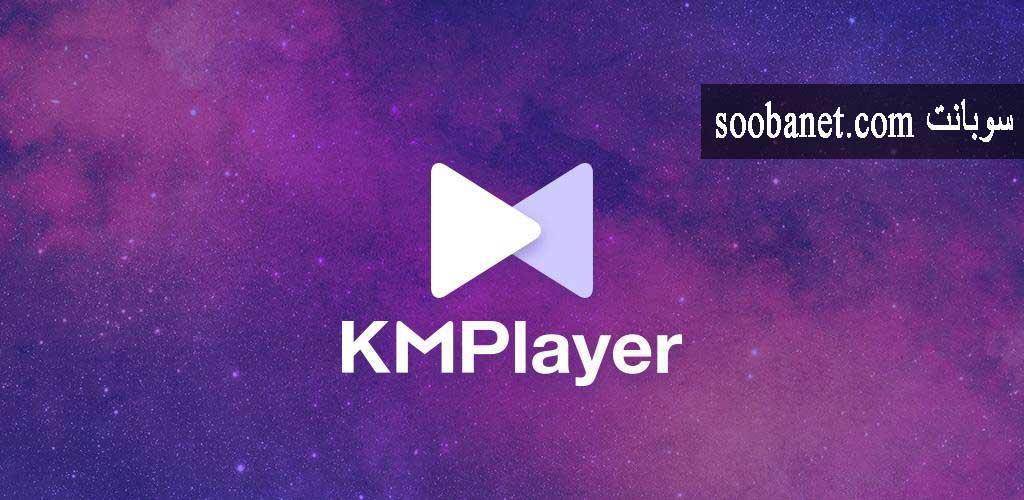 kmplayer 2020 برای اندروید