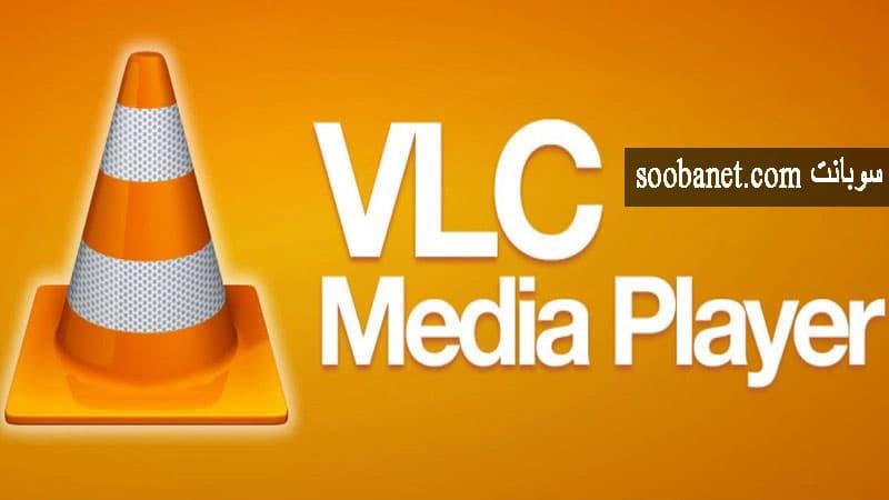 وی ال سی برای اندروید 2020 VLC