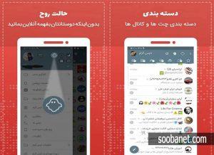 تلگرام فارسی نایس گرام